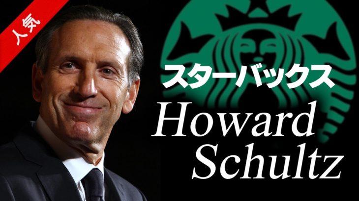 【スターバックスCEO】 ハワード・シュルツの経営哲学・名言集