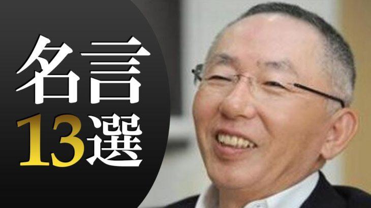 ユニクロ創業者「柳井正」名言13選