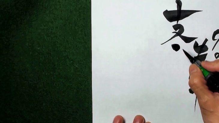 【名言・筆ペン】✨99%の失敗に支えられている🌸本田 宗一郎の名言4(成功は…)