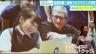 アップルCEOティム・クックにアプリ披露も、天才プログラミング少女 親子の考え方|【AbemaTV】
