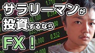 【与沢翼】サラリーマンが投資するならFX(為替)をやろう!