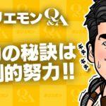 堀江貴文のQ&A vol.487〜成功の秘訣は圧倒的努力!!〜