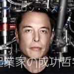 【iNFINITE LiFE CREATiON】イーロン・マスク – 起業家の成功哲学《日本語字幕》