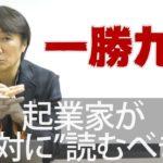 多くの起業家が絶賛するビジネス書【柳井正 一勝九敗】