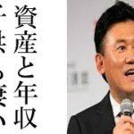 三木谷浩史の資産と年収が凄い!自宅情報や嫁と子供の情報も!!!