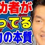 【島田紳助】成功者の努力の本質を暴露!!多くの人が間違った努力をしていた!?
