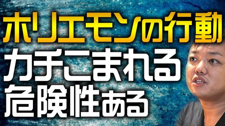 【与沢翼】ホリエモンがダメで藤田晋が優秀な理由は●●●。うまく行ってるように見えるけど実はアレなんですよね