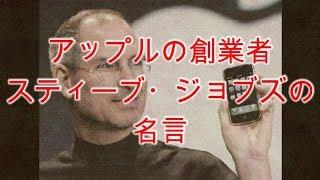 パソコンの革命を起こしたアップルの創業者スティーブ・ジョブズの名言