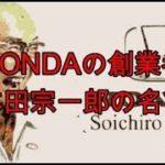 HONDAの創業者・本田宗一郎の名言