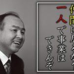 戦闘力・交渉力の武器があるリーダーと仕事をしろ SoftBank創業者:孫正義