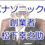 パナソニックの創業者・松下幸之助の名言