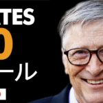 ビル ゲイツの成功ルール トップ10