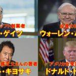 ビル・ゲイツ、ウォーレン・バフェット、ロバート・キヨサキ、ドナルド・トランプは口を揃えてMLMが一番と公言!