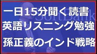 一日30分聞き流し英会話読書 投資家 孫正義の次の目標は ここだ!The Appointment  Masayoshi Son Interview