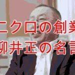 ユニクロの創業者・柳井正の名言