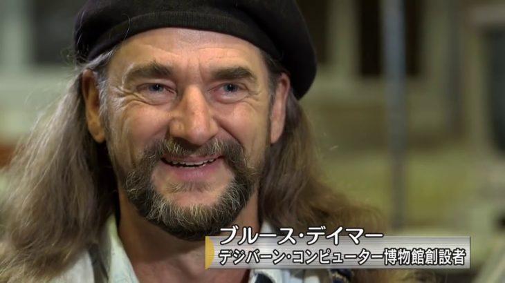 ドキュメンタリー 【スティーブ・ジョブズの真実】