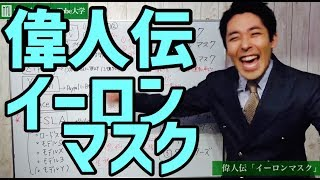 ジョブズを超える天才!イーロンマスクの偉人伝を中田がエクストリーム授業!