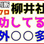 【姓名判断】ユニクロ柳井正さん、大成功してる人に○○多かった