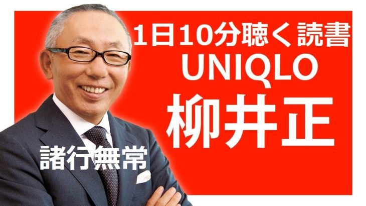 10-UNIQLO-Everything-is-Changing