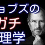 【人生を変える】スティーブ・ジョブズから学ぶ成功者の心理学【名言、Apple、スピーチ】