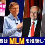 ビル・ゲイツ、ウォーレン・バフェット、ロバート・キヨサキ、ドナルド・トランプはMLMを強く推奨しています!