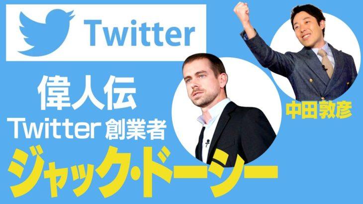 【偉人伝】Twitter創業者ジャック・ドーシー前編!第2のスティーブ・ジョブズという異名を持つ天才起業家の知られざる能力にTwitter誕生の秘密が!