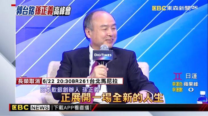 孫正義賣郭台銘面子 首度來台出席產業論壇
