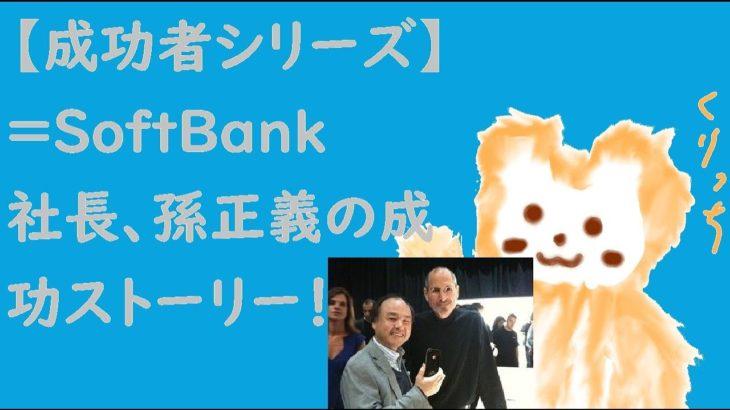 【成功者シリーズ】孫正義の成功ストーリーと個人的な成功の秘訣!