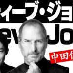 【偉人伝】スティーブ・ジョブズ前編!世界を変えた天才の大胆な行動力とデザインへのこだわりから成功の秘密を学ぶ!アップルの偉業はWスティーブのおかげ!?