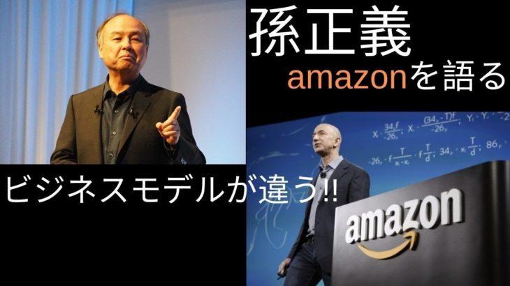 孫正義×Amazonについて語る「ビジネスモデルが違う」とは