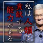 【ティム・クック】Appleは人々を幸せにする事ができる ‖ アップルのテクノロジーとは?
