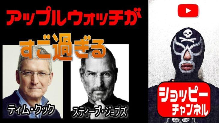 アップルウォッチ4が凄すぎる件【ショッピー】スティーブ・ジョブズの後継者ティムクックが有能すぎる・機能・使い方・ナイキ