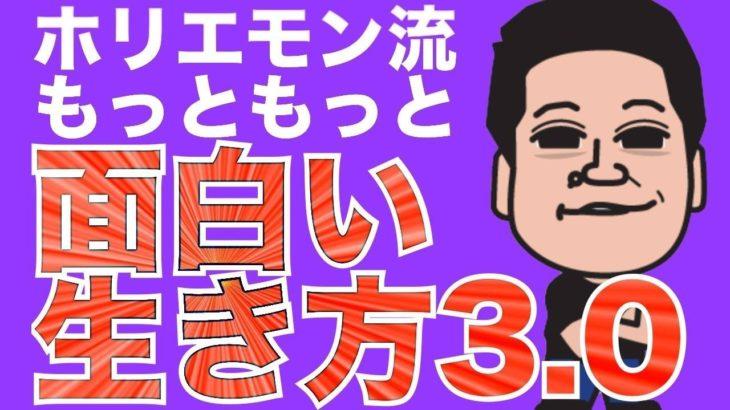 【堀江貴文】生き方までも面白い『ホリエモン』という男