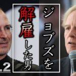 【ジョン・スカリー】スティーブ・ジョブズを解雇させた理由 ‖ Apple元CEO Part2  2/2