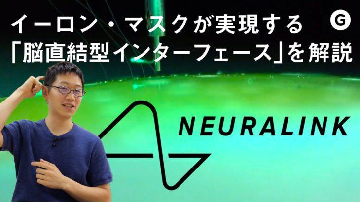 SFはもうここまで来ている。イーロン・マスクの新事業「ニューラリンク」を解説【Part.1】