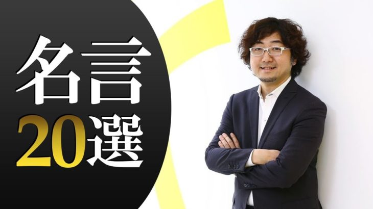 元LINE社長「森川亮(もりかわ あきら)」名言20選