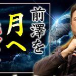 【イーロン・マスク】ZOZO前澤友作を月へ送る魔法使い ‖昔の人から見たらこれは奇跡だ【テスラ・スペースX】
