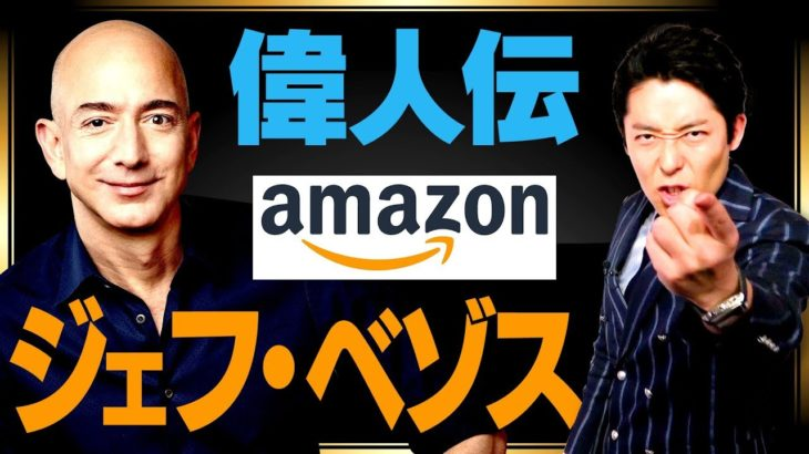 【偉人伝】amazon創業者ジェフ・ベゾス!世界一の大富豪の成功哲学に迫る