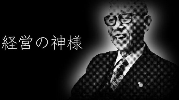 【松下幸之助】経営の神様