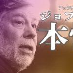 【翻訳】スティーブ・ウォズニアック