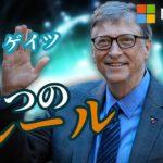 ビル・ゲイツの成功の秘訣