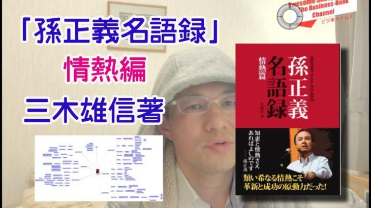#002-三木雄信著 孫正義名語録(情熱編)