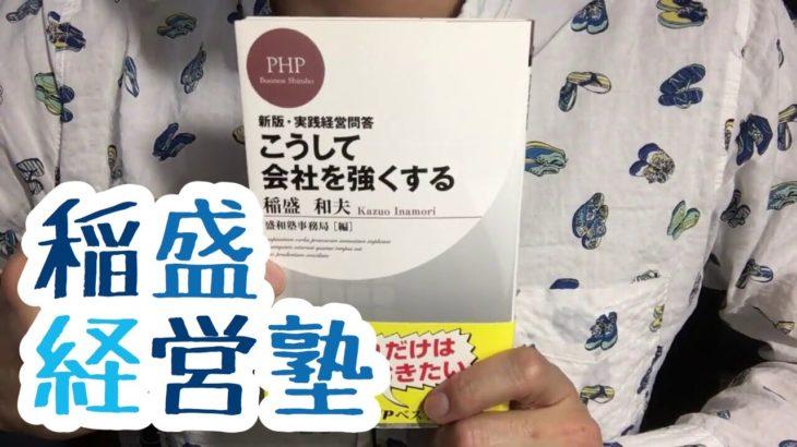 #376【稲盛和夫】新版・実践経営問答 こうして会社を強くする【毎日おすすめ本読書レビュー・紹介・Reading Book】