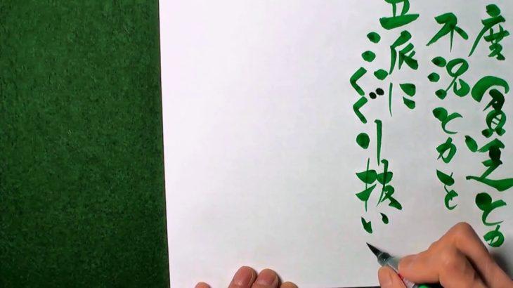 【名言・筆ペン】✨どこまでも信用できる…🍀本田 宗一郎の名言5