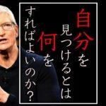 【ティム・クック】自分の確信した価値あるものに全力を注げ ‖ Apple最高経営責任者のマインドビデオ