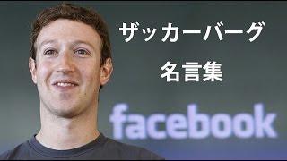 【グッとくる名言集】マーク・ザッカーバーグ(Facebook現CEO)