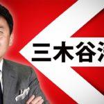 【楽天創業者】 三木谷浩史の語録・名言集 『人は財なり』