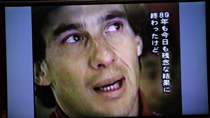 本田宗一郎さんとセナの涙