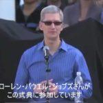 『日本語字幕』スティーブ・ジョブズ追悼式典 ティム・クック