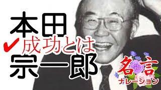 本田宗一郎【成功者とは】「聞く」名言ナレーション